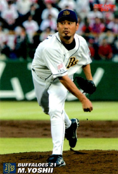 Yoshii1