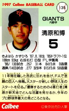 Kiyohara2