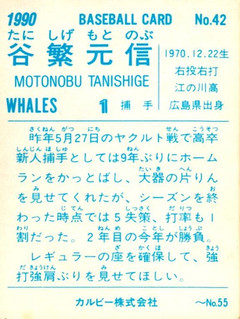 Tanishige2