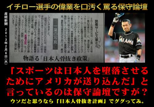 Ichiro3000