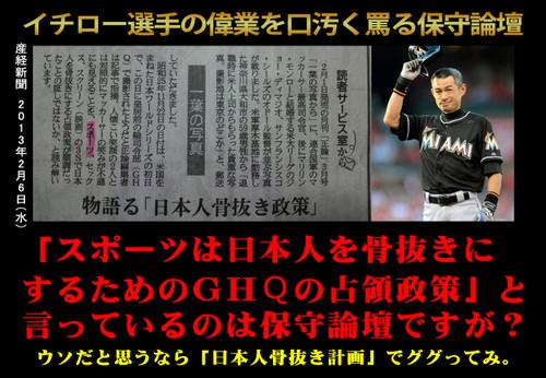 Ichiro3000vol2