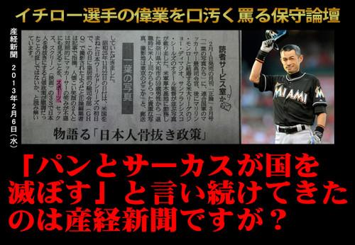Ichiro3000vol3